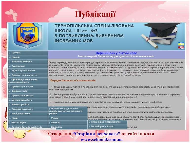 """Публікації Створення """"Сторінки психолога"""" на сайті школи www.school3.com.ua"""