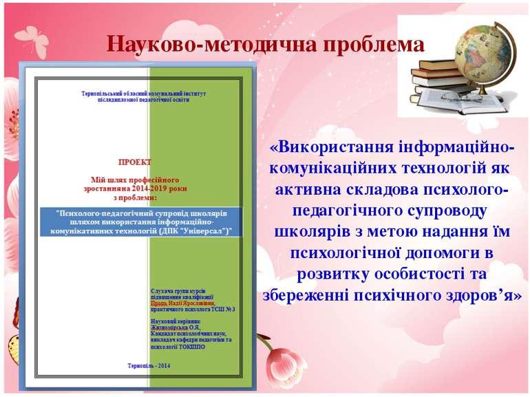 Науково-методична проблема «Використання інформаційно-комунікаційних технолог...