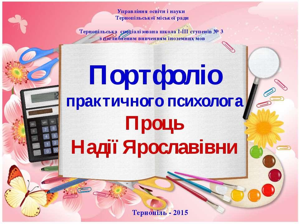 Управління освіти і науки Тернопільської міської ради Тернопільська спеціаліз...