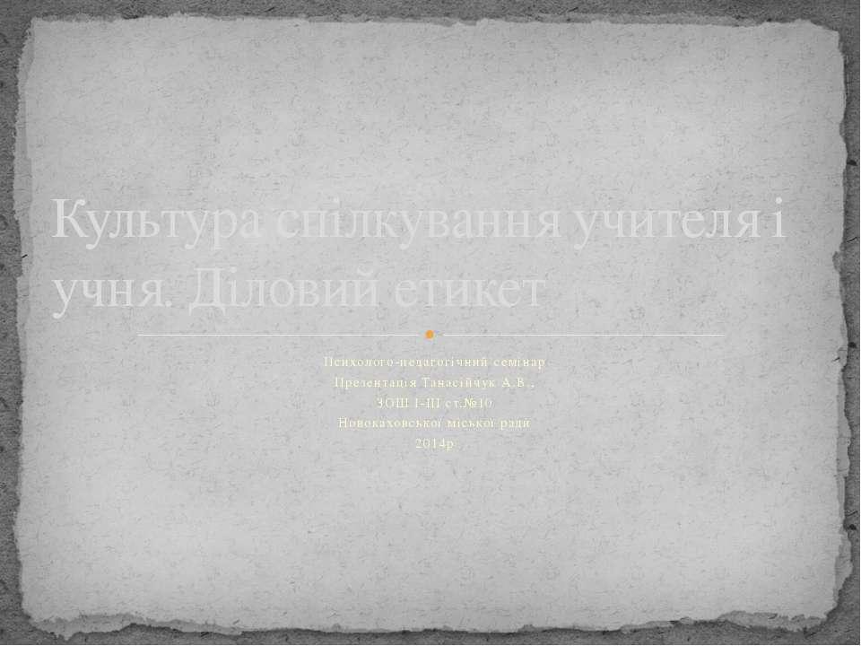Психолого-педагогічний семінар Презентація Танасійчук А.В., ЗОШ І-ІІІ ст.№10 ...