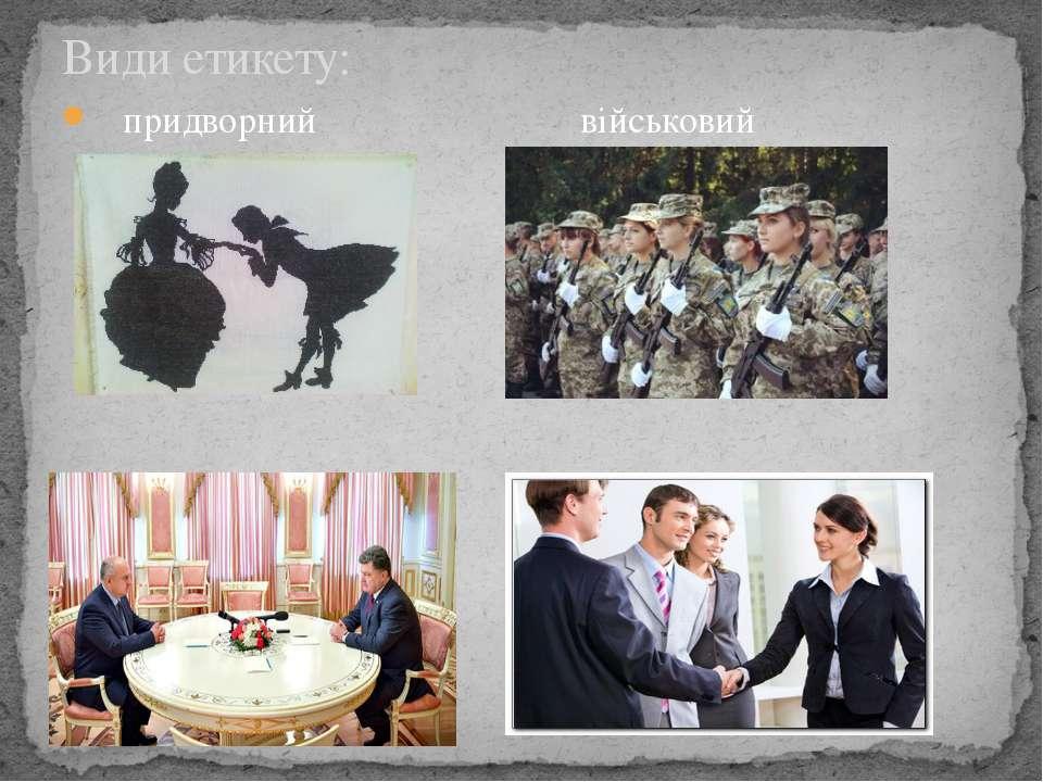придворний військовий дипломатичний діловий Види етикету: