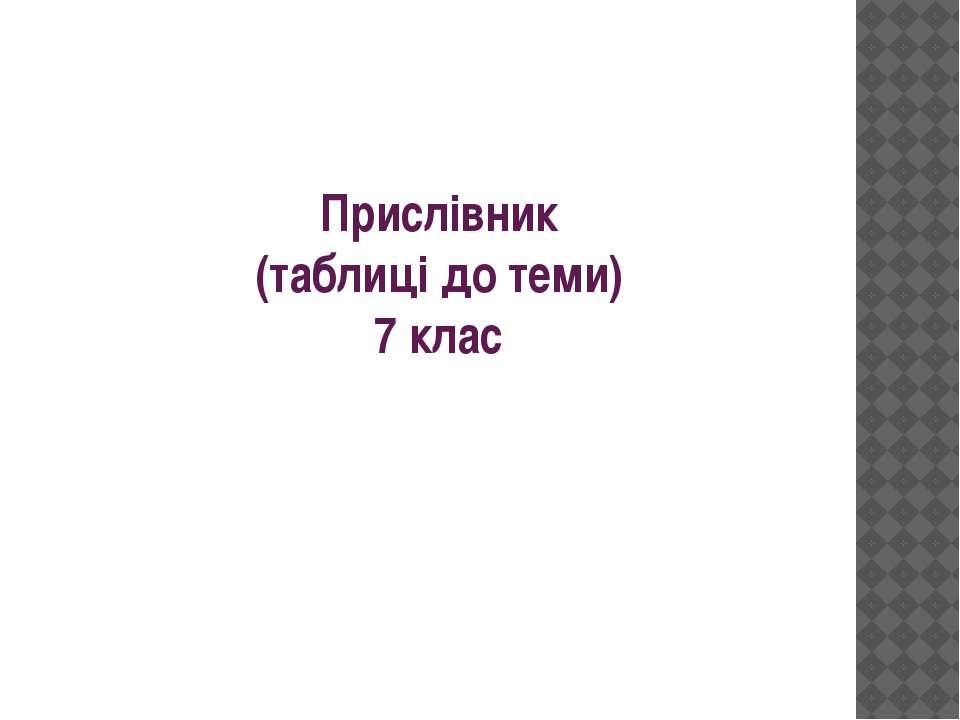 Прислівник (таблиці до теми) 7 клас