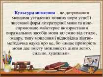 Культура мовлення – це дотримання мовцями усталених мовних норм усної і писем...