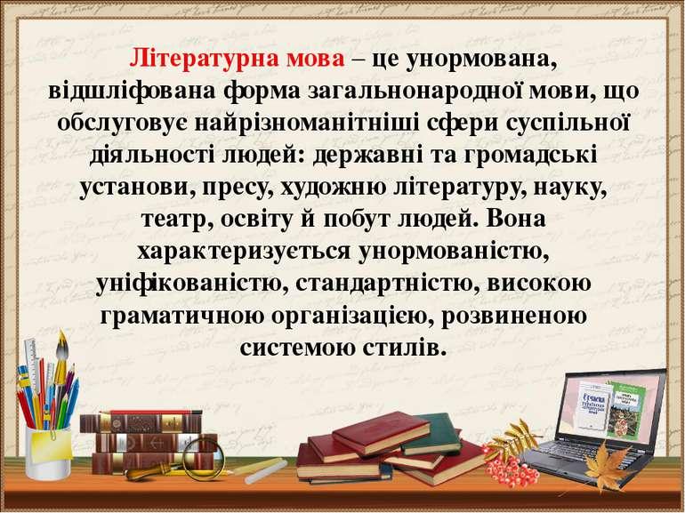 Літературна мова –це унормована, відшліфована форма загальнонародної мови, щ...