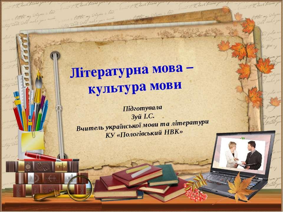 Підготувала Зуй І.С. Вчитель української мови та літератури КУ «Пологівський ...