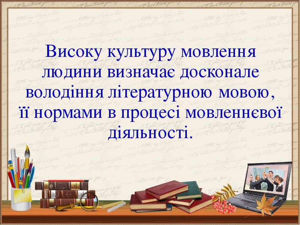 Високу культуру мовлення людини визначає досконале володіння літературною мов...