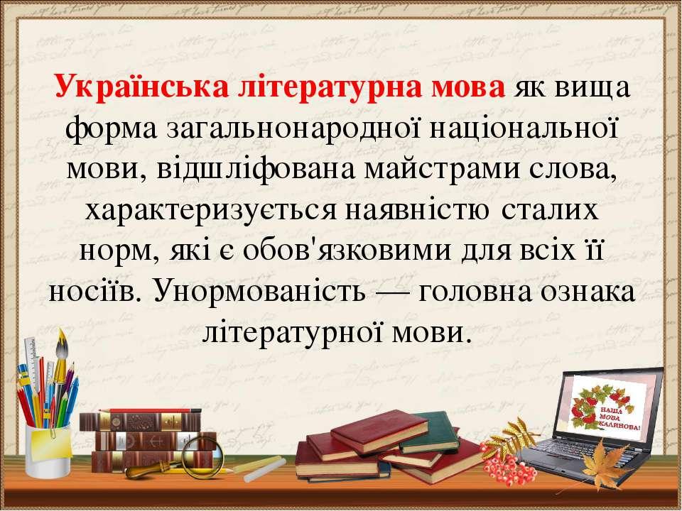 Українська літературнамоваяк вища форма загальнонародної національної мови,...