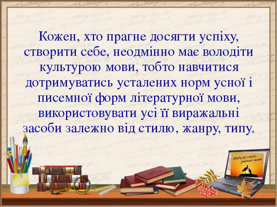 Кожен, хто прагне досягти успіху, створити себе, неодмінно має володіти культ...