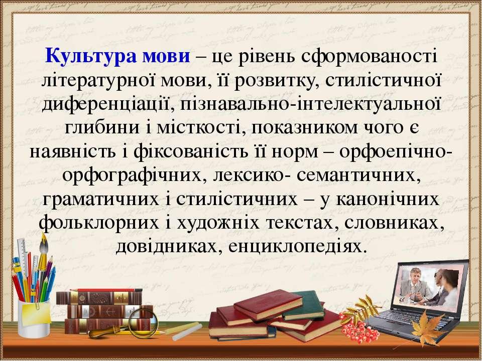 Культура мови – це рівень сформованості літературної мови, її розвитку, стилі...