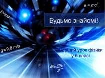 Фізика – наука про природу, завдання якої відкривати закони, які пов'язують м...