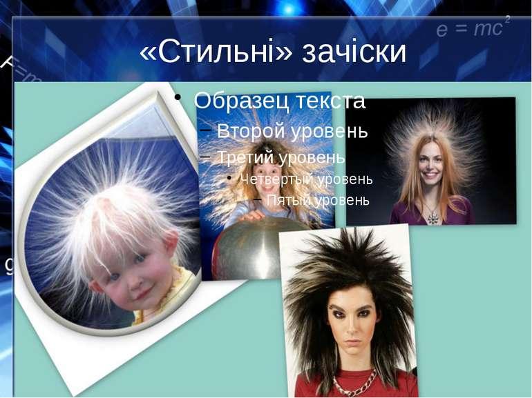 «Стильні» зачіски