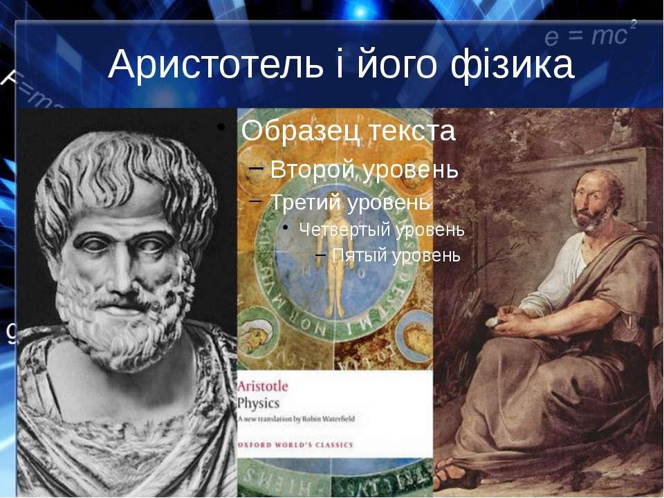 Аристотель і його фізика