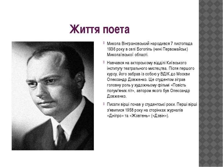Життя поета Микола Вінграновський народився 7 листопада 1936 року в селі Бого...
