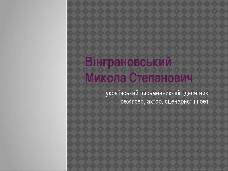 Вінграновський Микола Степанович український письменник-шістдесятник, режисер...