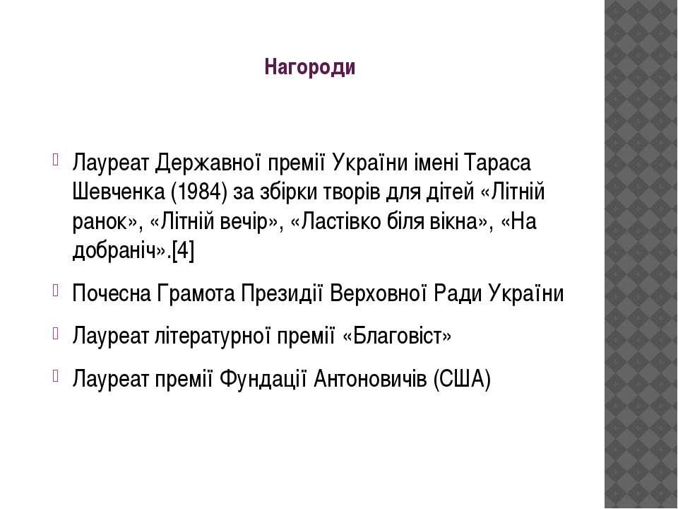 Нагороди Лауреат Державної премії України імені Тараса Шевченка (1984) за збі...