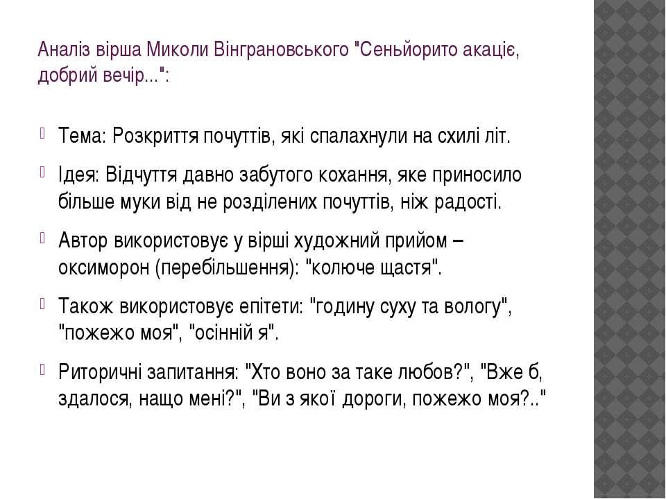 """Аналіз вірша Миколи Вінграновського """"Сеньйорито акаціє, добрий вечір..."""": Тем..."""