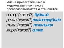 Имена прилагательные в художественном тексте преобразовываются и становятся э...