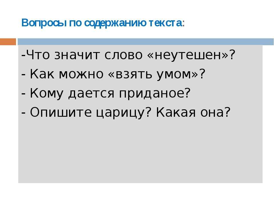 Вопросы по содержанию текста: -Что значит слово «неутешен»? - Как можно «взят...