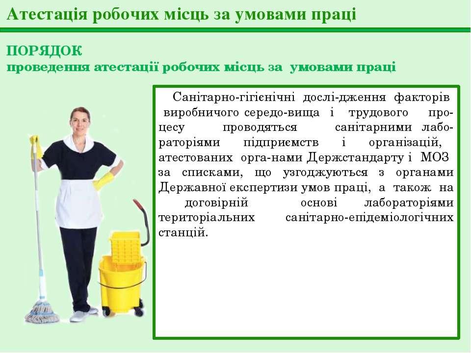 Санітарно-гігієнічні дослі-дження факторів виробничого середо-вища і трудовог...