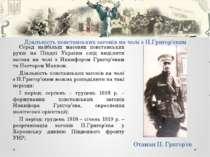 Діяльність повстанських загонів на чолі з Н.Григор'євим Серед найбільш масови...