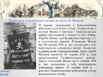 ІІ період: підписання з більшовиками військово-політичної угоди. Формування з...