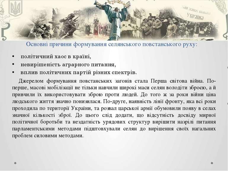 Основні причини формування селянського повстанського руху: політичний хаос в ...