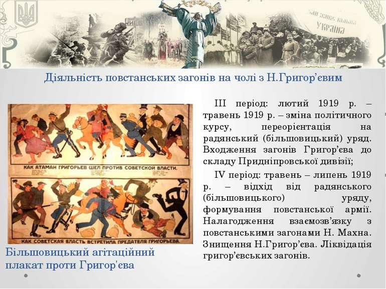 ІІІ період: лютий 1919 р. – травень 1919 р. – зміна політичного курсу, переор...