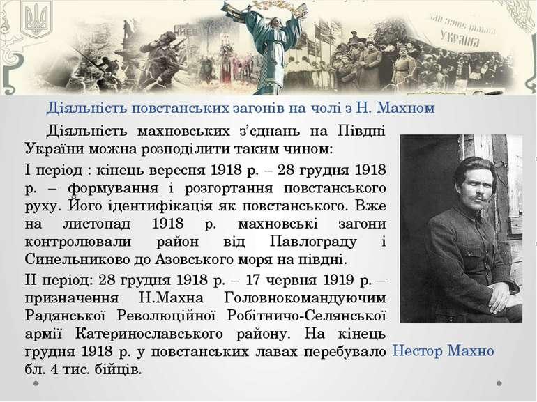 Діяльність махновських з'єднань на Півдні України можна розподілити таким чин...