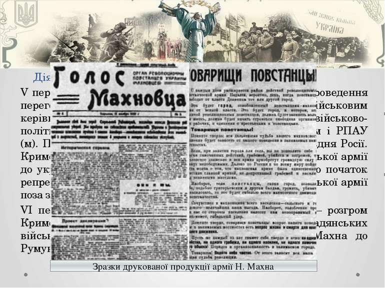 V період: 27 вересня 1920 р. – 26 листопада 1920 р. – проведення переговорів ...