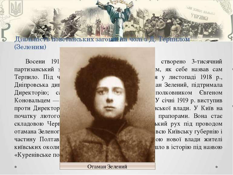 Діяльність повстанських загонів на чолі з Д. Терпилом (Зеленим) Восени 1918 р...
