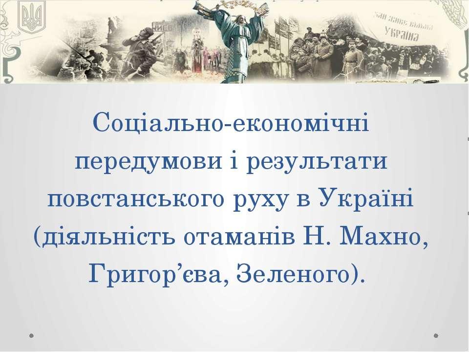 Соціально-економічні передумови і результати повстанського руху в Україні (ді...