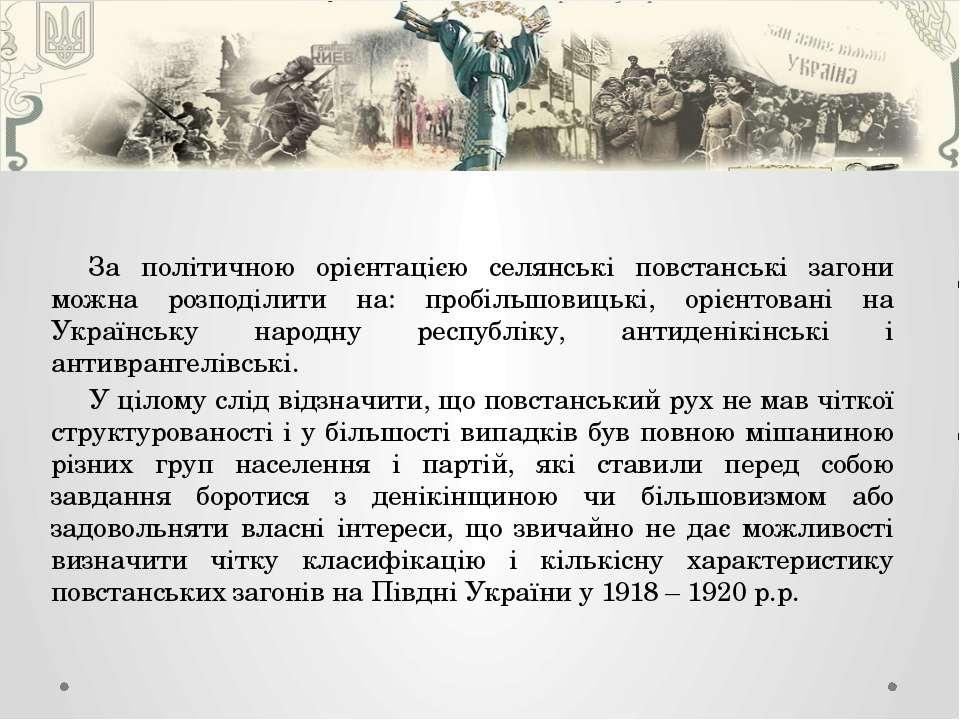 За політичною орієнтацією селянські повстанські загони можна розподілити на: ...