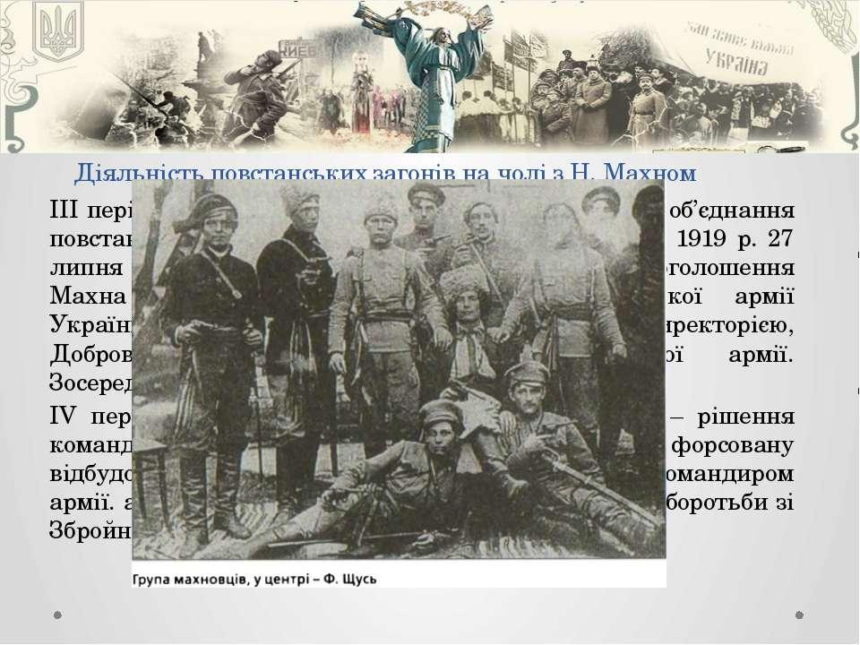 ІІІ період: після 17 червня 1919 р. – січень 1920 р. – об'єднання повстанськи...