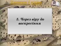 5. Через віру до воскресіння Злочин і кара