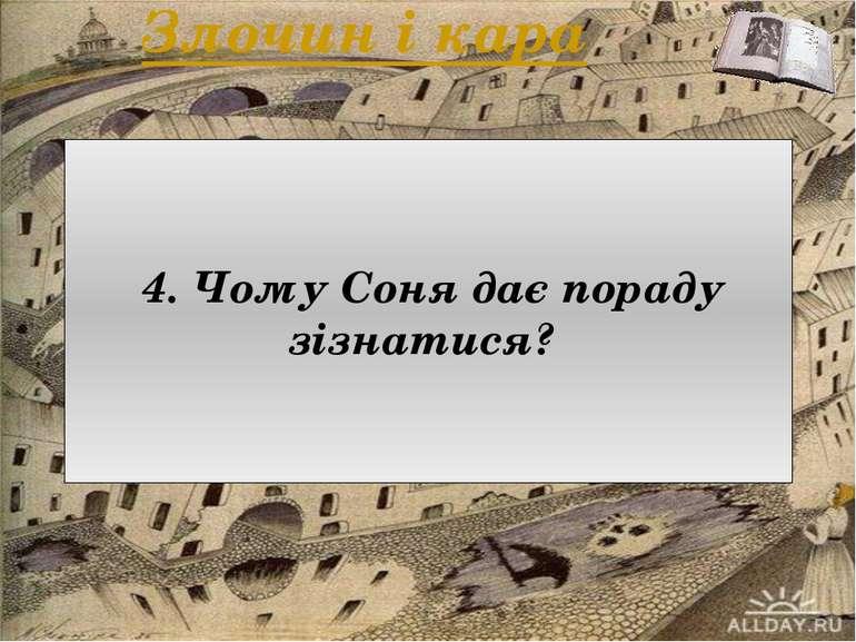 4. Чому Соня дає пораду зізнатися? Злочин і кара