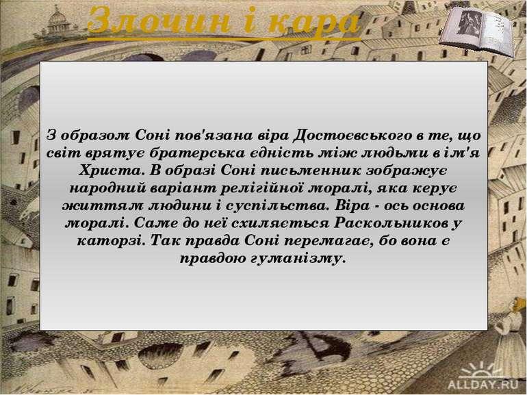 З образом Соні пов'язана віра Достоєвського в те, що світ врятує братерська є...