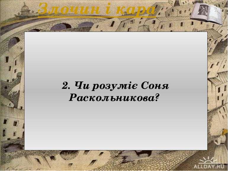 2. Чи розуміє Соня Раскольникова? Злочин і кара