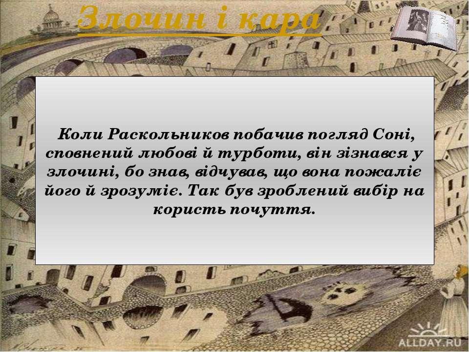 Коли Раскольников побачив погляд Соні, сповнений любові й турботи, він зізнав...