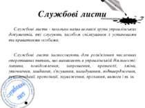 Службові листи Службові листи - загальна назва великої групи управлінських до...