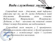 Види службових листів Супровідний лист - документ, який інформує адресата про...