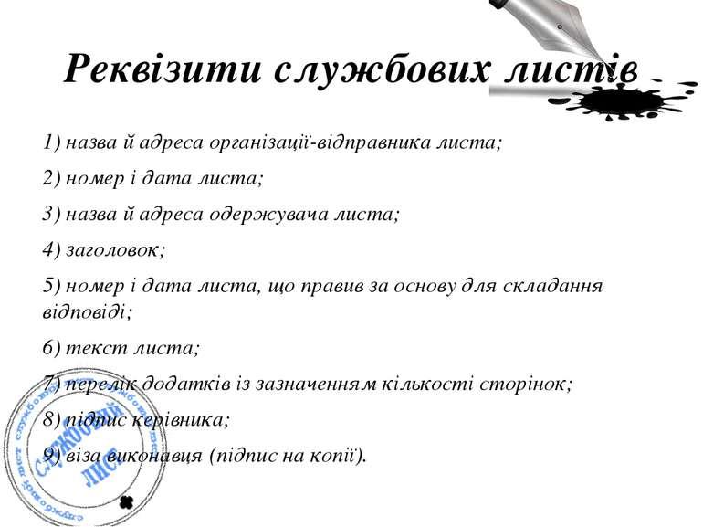 Реквізити службових листів 1) назва й адреса організації-відправника листа; 2...