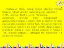 Російський хімік, автор теорії хімічної будови, творець першої школи в органі...