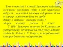 Вже в пансіоні і гімназії Бутлеров займався хімічними дослідами (один з них з...