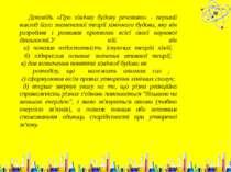 Доповідь «Про хімічну будову речовини» - перший виклад його знаменитої теорії...