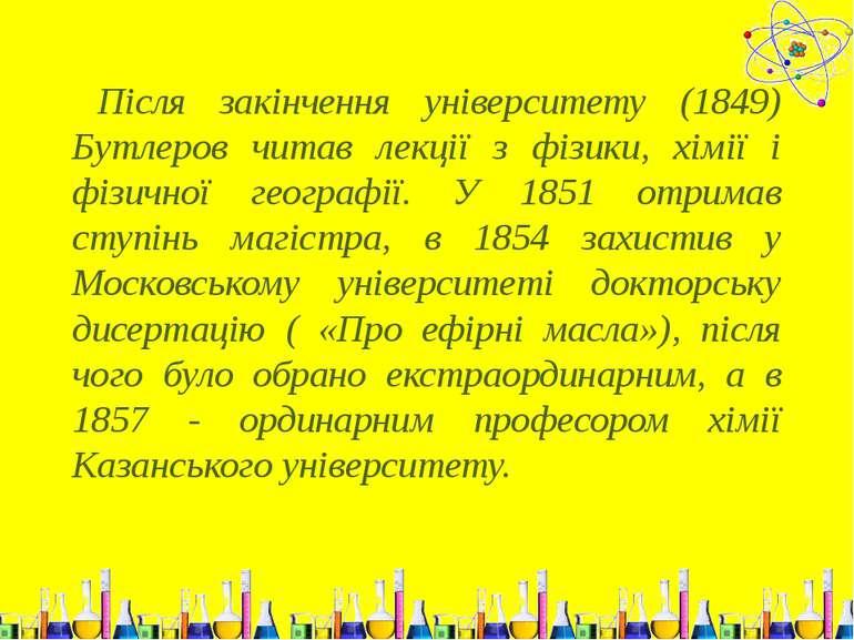Після закінчення університету (1849) Бутлеров читав лекції з фізики, хімії і ...