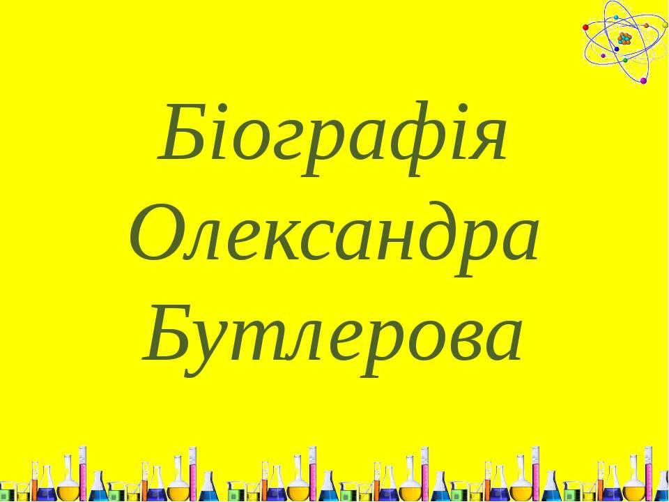 Біографія Олександра Бутлерова