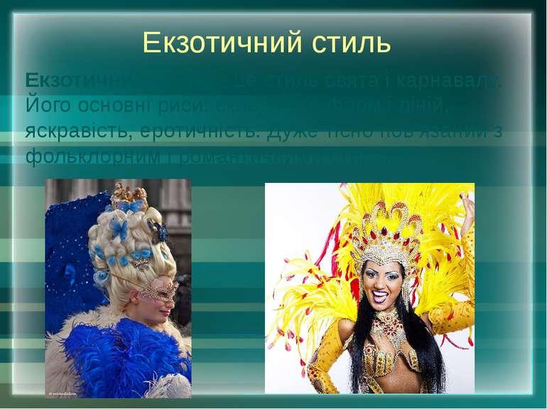 Екзотичний стиль Екзотичний стиль - це стиль свята і карнавалу. Його основні ...