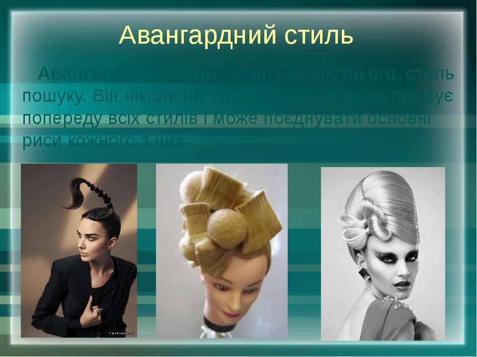 Авангардний стиль Авангардний стиль - стиль майбутнього, стиль пошуку. Він ні...