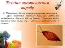 Техніка виготовлення виробу 2. Плетіння з бісеру верхнього крильця метелика Д...