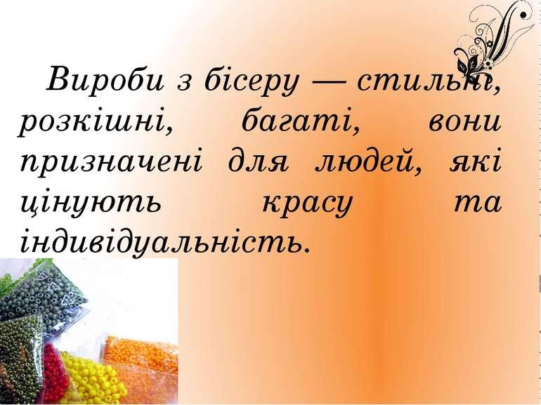 Вироби з бісеру — стильні, розкішні, багаті, вони призначені для людей, які ц...